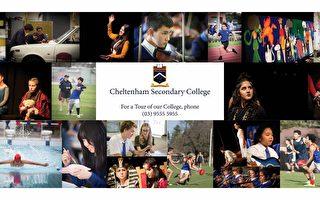 Cheltenham是一所治學嚴謹的政府公立中學,學校以禮貌,自律,尊重為宗旨。(Cheltenham提供)