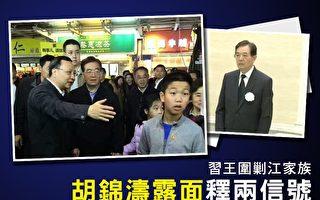 谢天奇:习王围剿江家族 胡锦涛露面释两信号