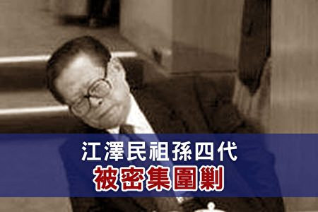 两会敏感期及香港特首选举前夕,习阵营密集动作清洗江泽民家族的政商利益圈与私家政法系统势力,指向江泽民祖孙四代几乎所有关键成员,向外界释放全面围剿江泽民家族的信号。(大纪元合成图片)