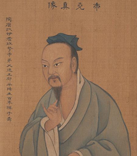 帝尧像,清姚文翰绘《历代帝王真像》。(公有领域)