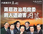 《大纪元时报》特刊:共产党百年真相(大纪元)