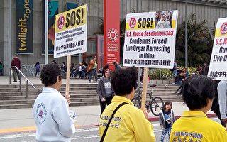 灣區法輪功學員在舊金山大街小巷舉著展板,徵簽反對中共活摘法輪功學員器官。(萬健提供)