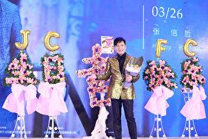 3月26日,台湾歌手张信哲在北京举办50岁生日会。(潮水音乐提供)