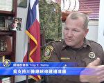 福遍郡警长 Troy E. Nehls表示支持川普的边界墙。(新唐人电视截图)