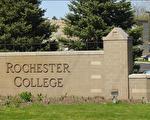 美国大底特律地区的罗切斯特大学(Rochester College)的Richardson 中心,当地法轮功学员已经连续十一年在这里介绍法轮功。(尹婉/大纪元)