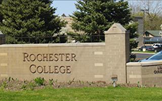 美國大底特律地區的羅切斯特大學(Rochester College)的Richardson中心,當地法輪功學員已經連續十一年在這裡介紹法輪功。(尹婉/大紀元)