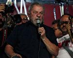 巴西媒体报导,前总统鲁拉曾向建商Odebrecht索取4000万美元的贿款,换取10亿美元的贷款。图为3月15日,鲁拉在圣保罗街头抗议政府的社会福利改革法案活动期间发表演讲。(Miguel SCHINCARIOL/AFP)