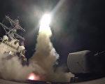 美國在敘利亞時間週五凌晨對其一空軍基地發射59枚導彈,目的是向阿薩德政權釋放強烈信號,預防和阻止敘利亞再次發動化學毒氣攻擊。(AFP PHOTO / US NAVY )