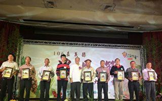 嘉义县农民节大会4月27日上午在创新学院盛大举行,嘉义县议会议长张明达(左5)获邀颁奖表扬优秀农民。(嘉义县议会提供)