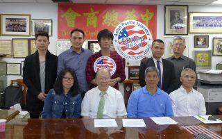 亞太聯盟在中華總商會,宣布今年暑期亞裔大學生政府部門實習計畫。 (蔡溶/大紀元)