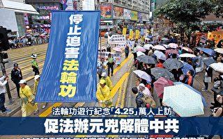 """1999年4月25日,法轮功学员万人中南海和平上访,要求当局给予合法的炼功环境。昨日,香港法轮功学员在港岛区举行纪念""""4.25""""18周年的大型反迫害游行,震撼众多市民和游客。(李逸/大纪元)"""