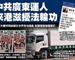 4月23日滋擾法輪功集會遊行的青關會,以印有其標誌和「潮州市鳳港直通運輸有限公司」的中港大貨車運來大量物資。(大紀元)
