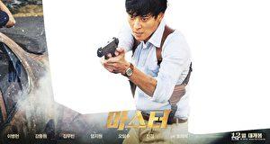 韩国电影《Master》海报。(新唐人韩流世界提供)