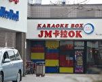 位於金門廣場的Jazz Moon Karaoke卡拉OK店。(大紀元)