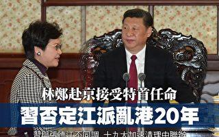 林鄭赴京接受特首任命 習否定江派治港路線