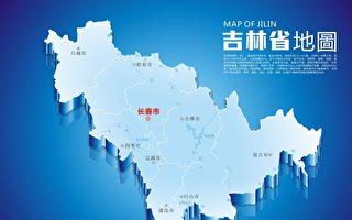 迫害法轮功 吉林省逾1200人遭厄运