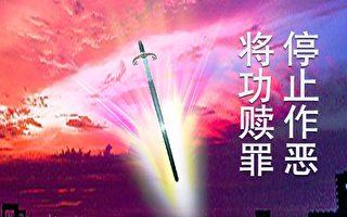 迫害法轮功 湖南桂东县多个官员横遭厄运
