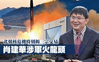 朝鲜核危机时刻 肖建华被曝涉三宗军火交易