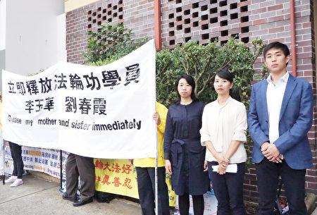 刘玲和二姐刘利呼吁释放被非法抓捕的母亲李玉华和大姐刘春霞。(燕楠/大纪元)
