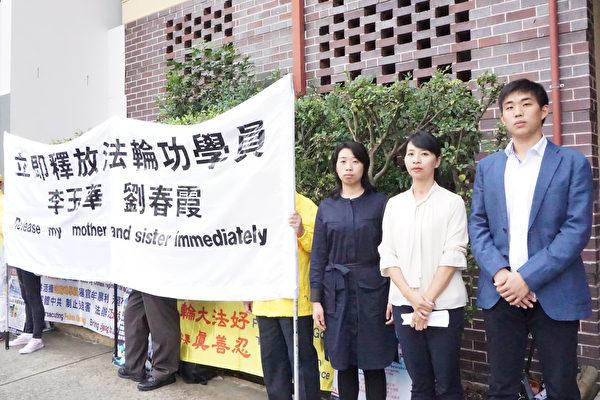 劉玲和二姐劉利呼籲釋放被非法抓捕的母親李玉華和大姐劉春霞。(燕楠/大紀元)