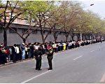 1999年4月25日,一万余名法轮功学员来到中南海旁边的国务院信访办和平上访,要求当局给予一个合法的自由炼功环境。(明慧网)