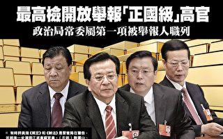 有时评员指《规定》和《办法》是习当局在警告,并将进一步清理江派贪腐官员。(左起)刘云山、曾庆红、张德江及张高丽为江派新旧正国级常委。(大纪元合成图)