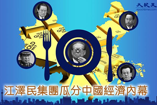 江泽民集团瓜分中国经济内幕。(大纪元制图)