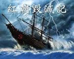 紅朝毀滅記(大紀元製圖)