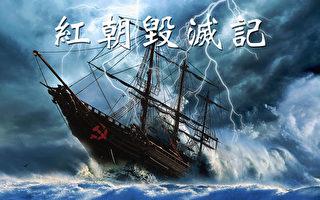 红朝毁灭记(大纪元制图)