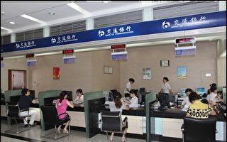 交通銀行是大陸第一家全國性的國有股份制商業銀行,近年來被查出許多問題。(受害者提供)