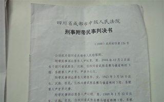 成都中级法院给尹家的判决书。(受访者提供)