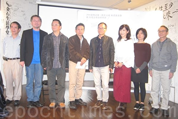 2016《台湾诗选》 由二鱼文化出版、焦桐(左二)主编,3月31日在台北举行今年年度诗奖颁奖,由诗人隐匿(右二)获得。(钟元/大纪元)