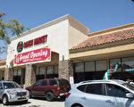 99大华超市在圣地亚哥县南郡楚拉维斯塔市(Chula Vista)的新店近日正式开张,成为大圣地亚哥地区的第三家99大华超市。(杨婕/大纪元)
