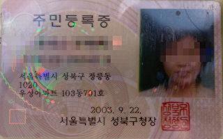 一名60多岁的韩国妇人多次使用变造韩国护照周游世界,未被发现,但从桃园机场入境时则难逃法网,并坦承以折合新台币4万5000元,向人蛇购得假护照。(移民署国事务大队提供)