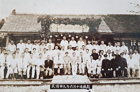 庆祝民国39年6月9日石榴班站落成的珍贵历史照片。(李芳如/大纪元)