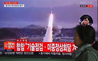 韓國軍方披露射程800公里彈道導彈成功試射。圖為5日,首爾火車站,電視屏幕顯示彈道導彈發射的錄像。(JUNG YEON-JE/AFP)