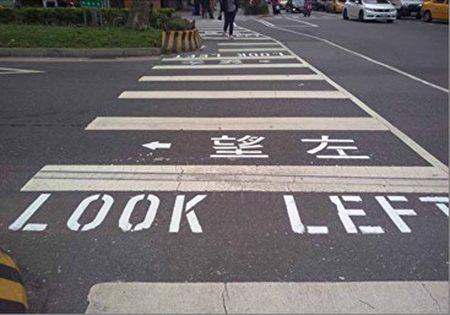 馬路有創意 台北劃設雙向行穿線 斑馬線標字