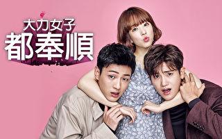 韩剧《大力女子都奉顺》海报。( LiTV 提供)