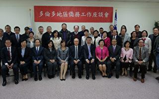 多倫多僑務座談  為台灣發展提建言