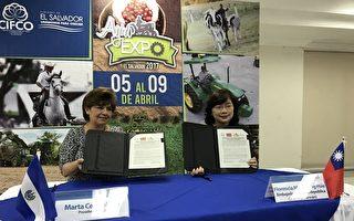 台湾赞助萨尔瓦多办农牧博览会