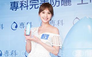 艺人杨丞琳4月11日在台北出席代言记者会。(陈柏州/大纪元)