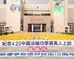 """图为台湾法轮大法学会4月16日在台北市政府前市民广场举行""""纪念4.25中国法轮功学员万人和平上访18周年""""活动。(陈柏州/大纪元)"""