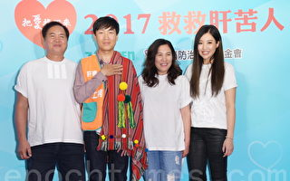 "A-Lin于2017年4月17日在台北出席7-ELEVEN 2017""把爱找回来""第二季公益募款记者会。图左起为A-Lin 父亲、曾切除肝癌肿瘤的施先生、A-Lin 母亲、A-LiN。(黄宗茂/大纪元)"