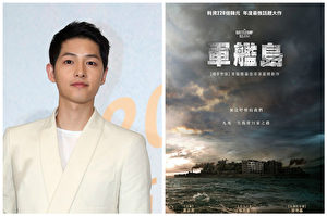 继出演韩剧《太阳的后裔》刘大尉一角风靡亚洲后,宋仲基在新片《军舰岛》再次扮演军人角色 。(中央社/大纪元合成)