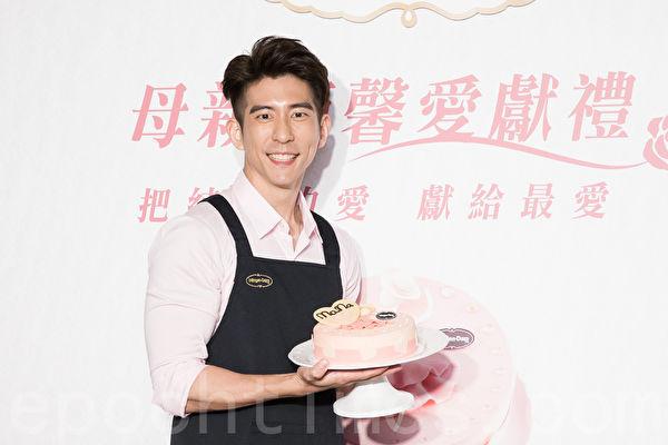藝人修杰楷4月18日在台北出席母親節蛋糕發表會。(陳柏州/大紀元)