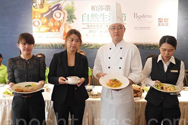 """主厨杨国诚(右2)设计的 """"自然生活套餐"""",运用了许多高雄在地食材。(方金媛/大纪元)"""