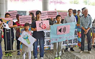 关注儿童发展联席联同一批家长及儿童,在立法会示威区请愿。他们促请政府尽快成立儿童事务委员会,聆听儿童意见与需要。(蔡雯文/大纪元)