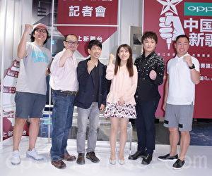 中国新歌声台湾赛区海选赛事启动于2017年4月21日在台北举行记者会。(黄宗茂/大纪元)