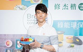 艺人修杰楷4月21日在台北出席保鲜盒代言活动。(陈柏州/大纪元)