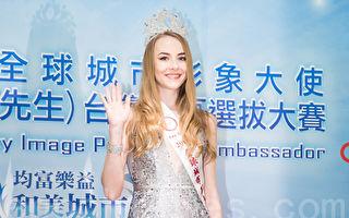 全球城市小姐世界总冠军俄罗斯小姐丝维特兰娜(Khokhlova Svetlana)4月21日在台北出席选拔与参访活动。(陈柏州/大纪元)